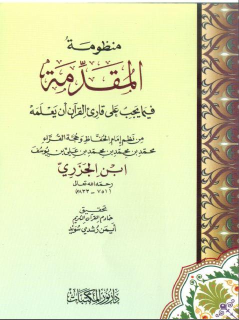 المقدِّمة فيما يجب على قارىء القرآن أن يعلمه (المقدمة الجزرية)
