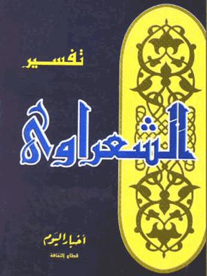تفسير الشيخ الشعراوي