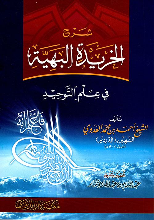 الخريدة البهية في علم التوحيد للإمام الدردير