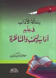 رسالة الآداب في علم آداب البحث والمناظرة لمحمد محي الدين عبد الحميد