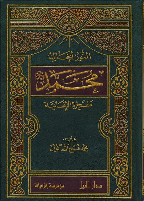 النور الخالد محمد صلى الله عليه وسلم مفخرة الإنسانية