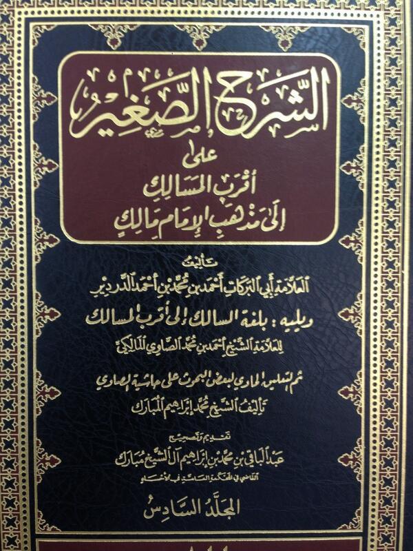 الشرح الصغير على أقرب المسالك إلى مذهب الإمام مالك