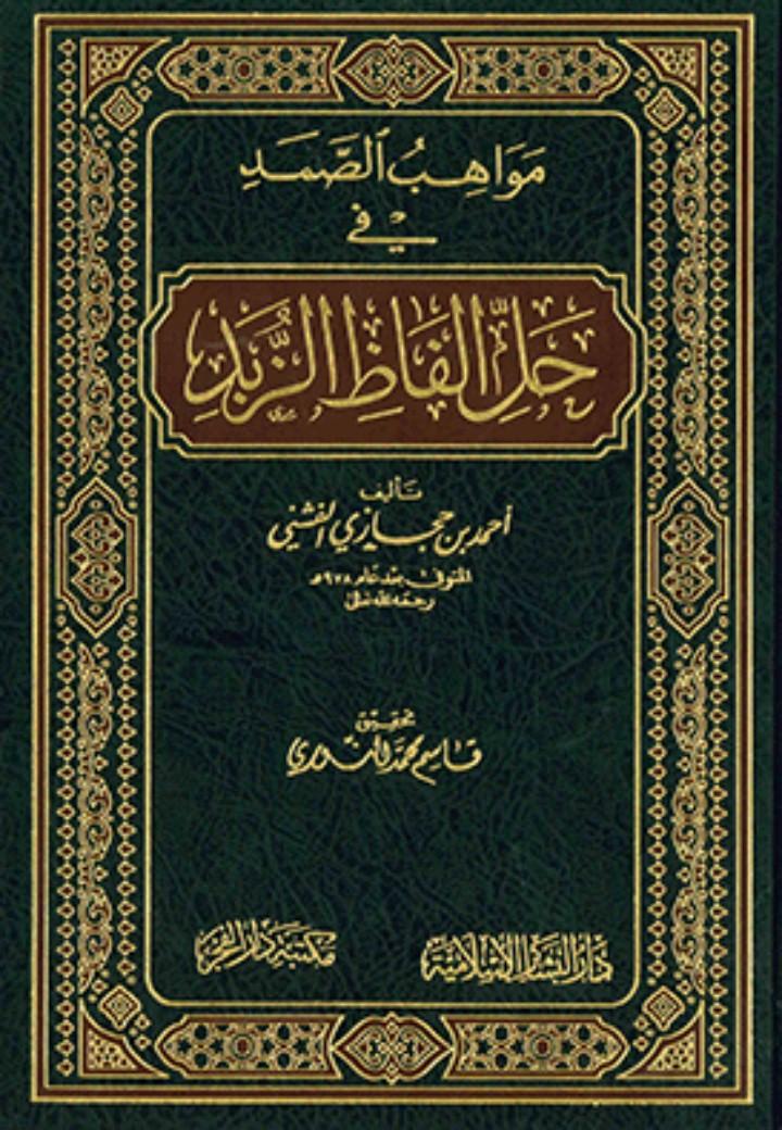 مواهب الصمد في حل ألفاظ الزبد
