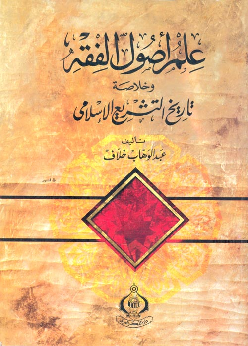 خلاصة التشريع الإسلامي