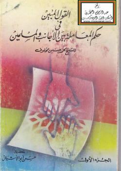 كتاب القول المبين في حكم المعاملة بين الأجانب والمسلمين