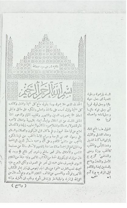 حاشية السيد عبدالله (نقرة كار) على متن الشافية لابن الحاجب
