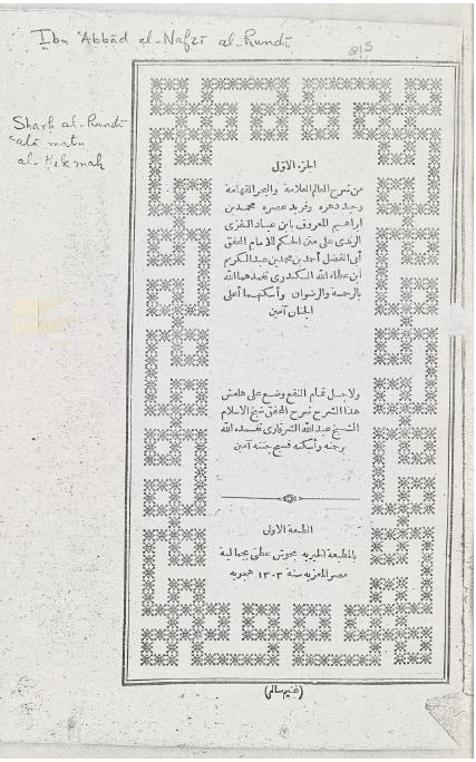 شرح الإمام ابن عباد الرندي على متن الحكم